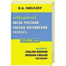 Современный англо-русский русско-английский сдлварь 120 000 слов