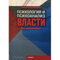 Психология и психоанализ власти