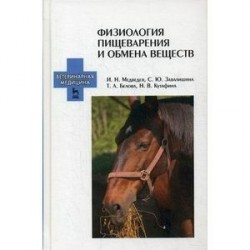 Физиология пищеварения и обмена веществ: Учебное пособие