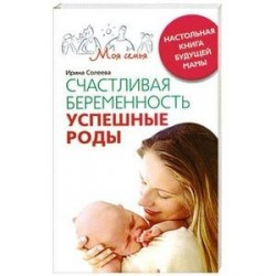 Счастливая беременность. Успешные роды