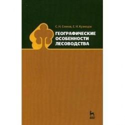 Географические особенности лесоводства: Учебное пособие