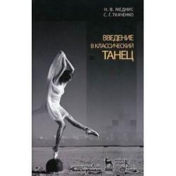Введение в классический танец: Учебное пособие