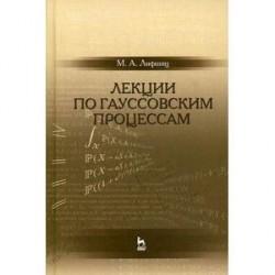 Лекции по гауссовским процессам: Учебное пособие