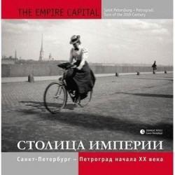 Столица империи. Санкт-Петербург-Петроград начала ХХ века