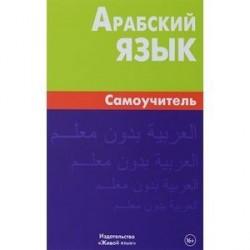 Арабский язык. Самоучитель