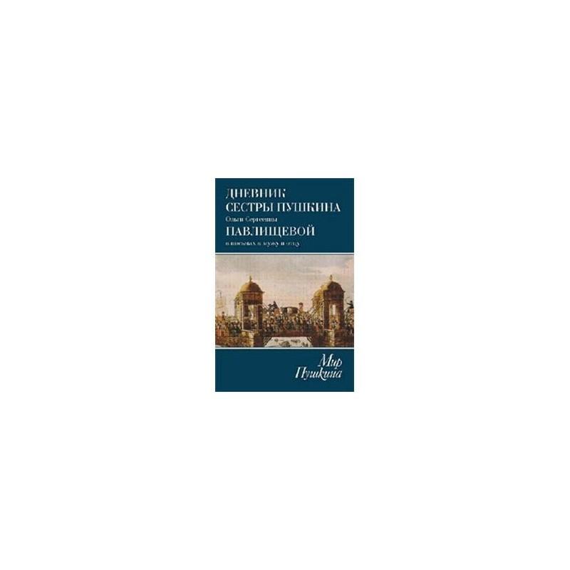 дневник сестры пушкина ольги сергеевны павлищевой в письмах к мужу и отцу 1831-1837