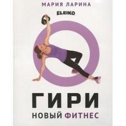 Гири-новый фитнес