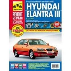 Hyundai Elantra lll. Выпуск с 2000 г. Пошаговый ремонт в фотографиях
