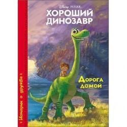 Disney. Хороший динозавр. Дорога домой