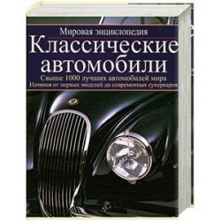 Классические автомобили: мировая энциклопедия