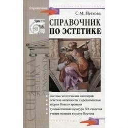 Справочник по эстетике