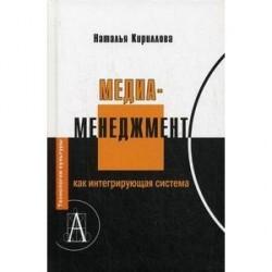 Медиаменеджмент, как интегрирующая система