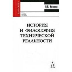 История и философия технической реальности. Учебное пособие.