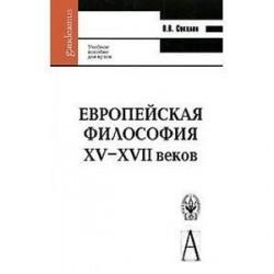 Европейская философия XV–XVII веков. Учебное пособие для узов.