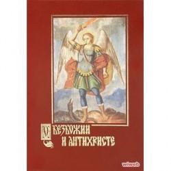 О безбожии и антихристе. Подготовление, признаки и время пришествия антихриста