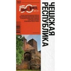 Чешская Республика. Путеводитель. Выпуск 302