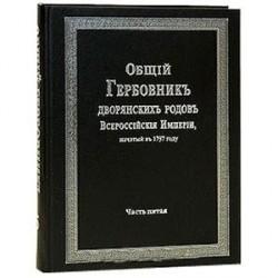 Общий гербовник дворянских родов РИ. Том 5