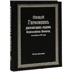 Общий гербовник дворянских родов РИ. Том 8