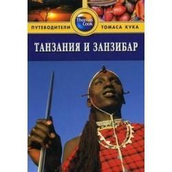 Танзания и Занзибар: Путеводитель