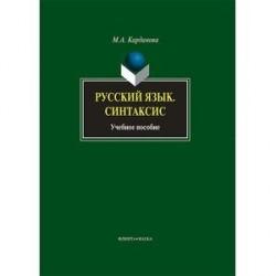 Русский язык. Синтаксис