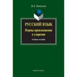 Русский язык. Нормы произношения и ударения