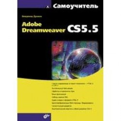 Adobe Dreamweaver CS5.5 Самоучитель