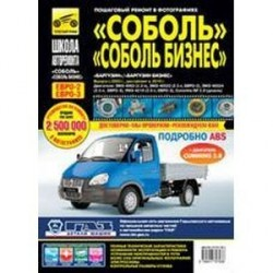 ГАЗ Соболь, Баргузин, ГАЗ-2310