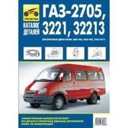 Каталог деталей на ГАЗ-2705, 3221.32213 «Газель»