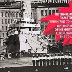 Оптимизм памяти. Ленинград 70-х