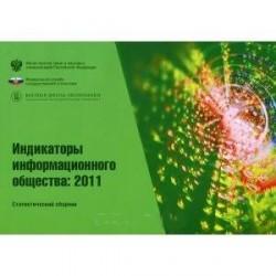 Индикаторы информационного общества 2011