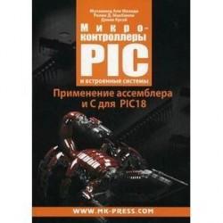Микроконтроллеры PIC и встроенные системы. Применение ассемблера и C для PIC18