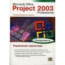 Microsoft Office Project 2003 Professional. Управление проектами. Самоучитель