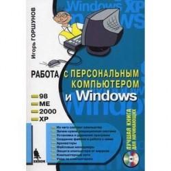 Работа с персональным компьютером и Windows (+ CD-ROM)