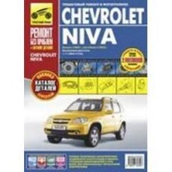 ВАЗ 2123i Chevrolet-Niva