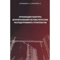 Организация и факторы ценообразования системы 0904
