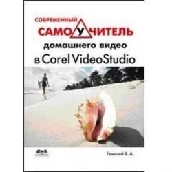 Современый самоучитель домашнего видео в Corel VideoStudio