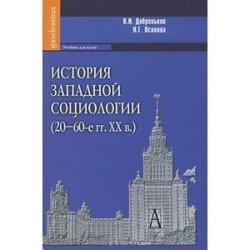 История западной социологии (20-60-е гг.ХХв.)
