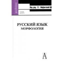 Русский язык: морфология. Учебник для вузов. Гриф МО РФ