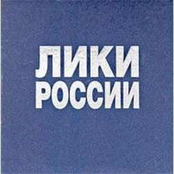 Лики России. Фотоальбом