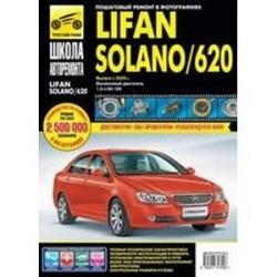 Lifan Solano/620 с 2009 года