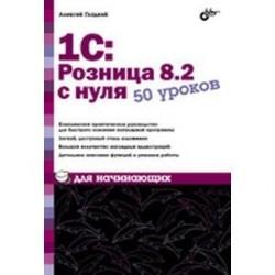 1C:Розница 8.2 с нуля. 50 уроков для начинающих