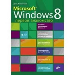 Microsoft® Windows 8. Первое знакомство