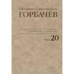 Собрание сочинений том 20