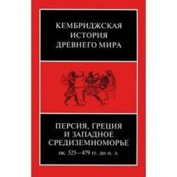 Персия, Греция и западное Средиземноморье 525-479 гг. до н.э. Том 4