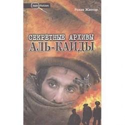 Секретные архивы Аль-Каиды