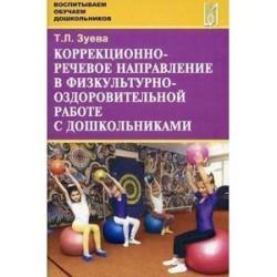 Коррекционно-речевое направление в физкультурно-оздоровительной работе с дошкольниками