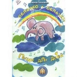 Облачко+Облачко. Песни для детей