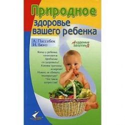 Природное здоровье вашего ребенка