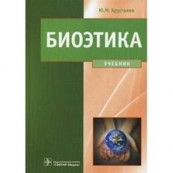 Биоэтика. Философия сохранения жизни и сбережения здоровья