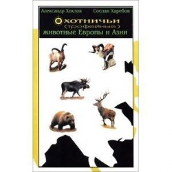 Охотничьи (трофейные) животные Европы и Азии. Справочник для охотников